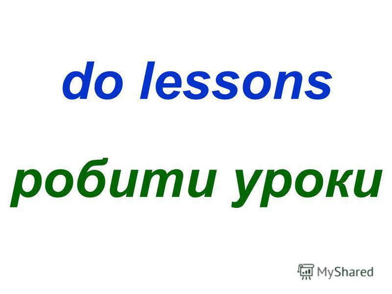 do lessons робити уроки