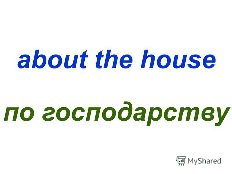 about the house по господарству