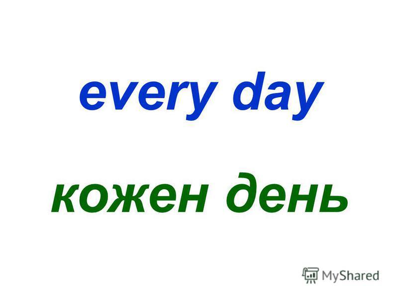every day кожен день