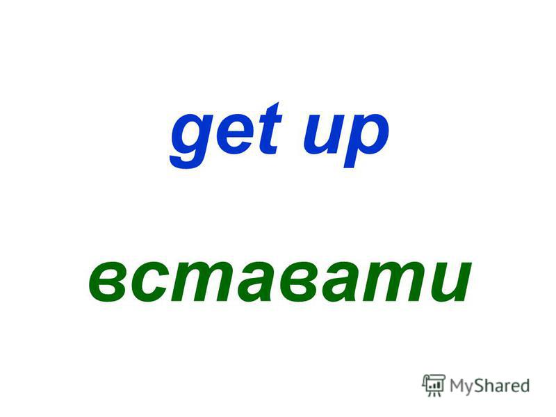 get up вставати