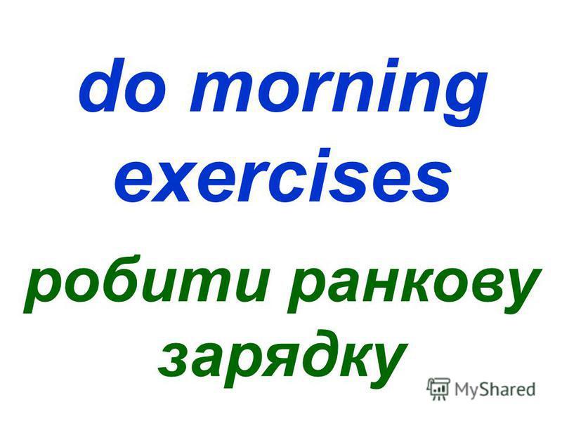 do morning exercises робити ранкову зарядку