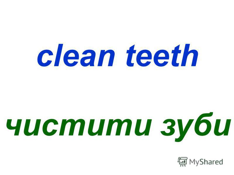 clean teeth чистити зуби