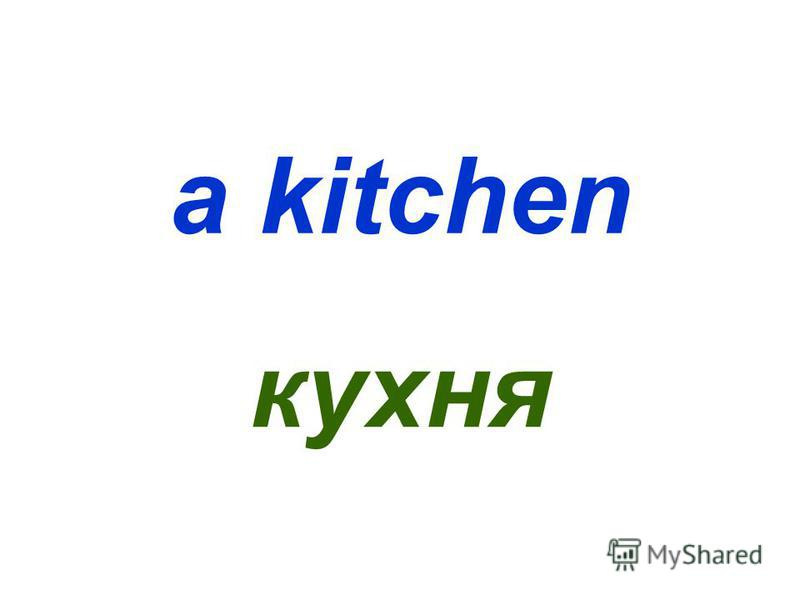 a kitchen кухня