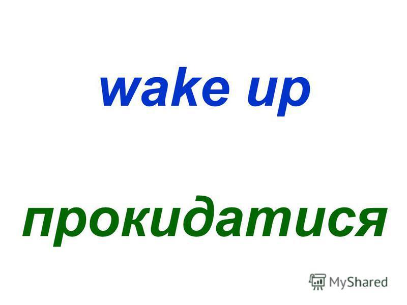 wake up прокидатися
