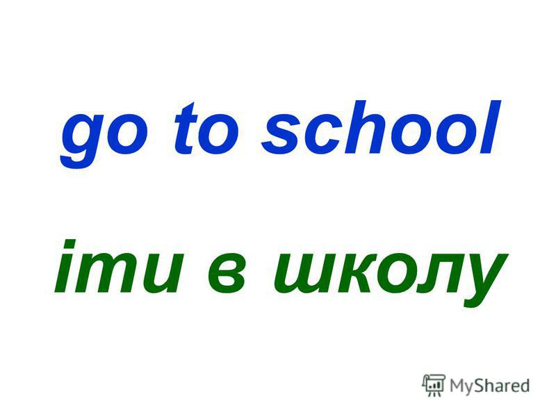 go to school іти в школу