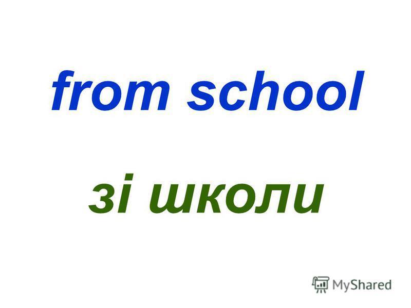 from school зі школи