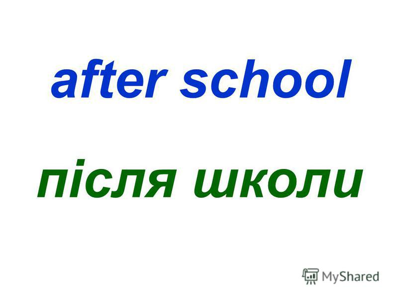 after school після школи