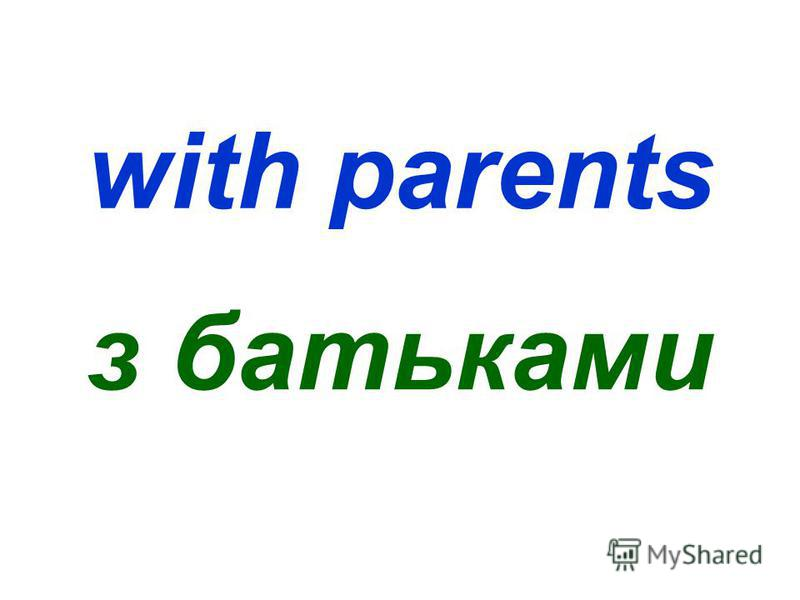 with parents з батьками