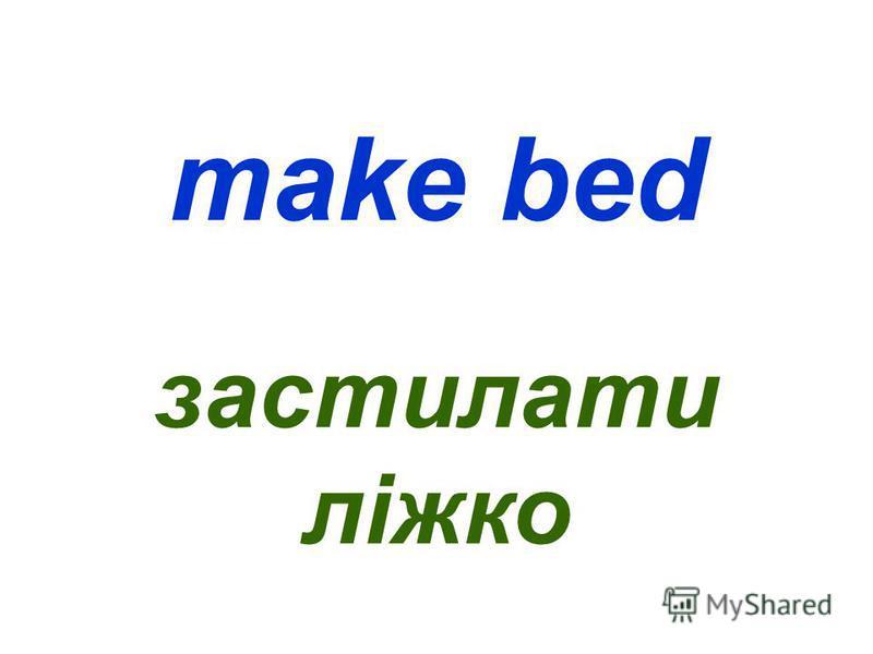 make bed застилати ліжко