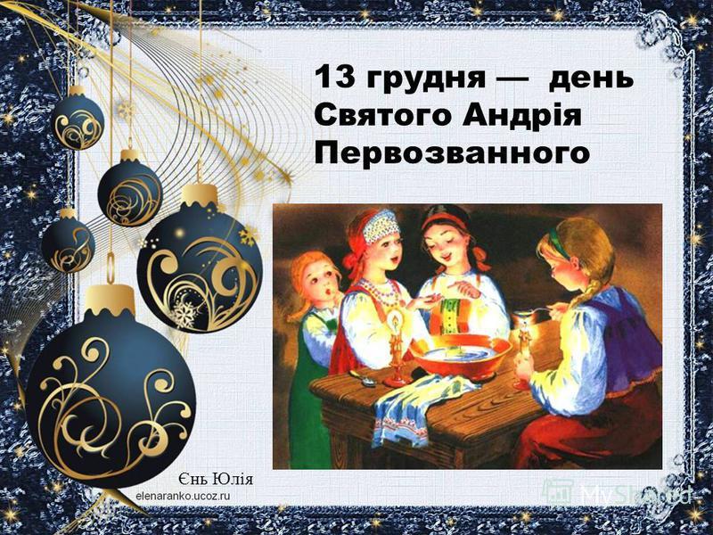 13 грудня день Святого Андрія Первозванного Єнь Юлія