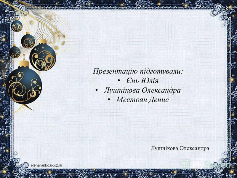 Презентацію підготували: Єнь Юлія Лушнікова Олександра Местоян Денис Лушнікова Олександра