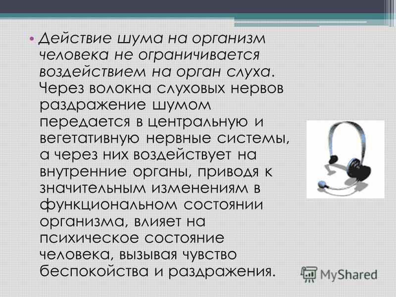 Различают следующие степени потери слуха: I степень (легкое снижение слуха) – потеря слуха в области речевых частот составляет 10 - 20 дБ, на частоте 4000 Гц – 20 - 60 дБ; II степень (умеренное снижение слуха) – потеря слуха в области речевых частот