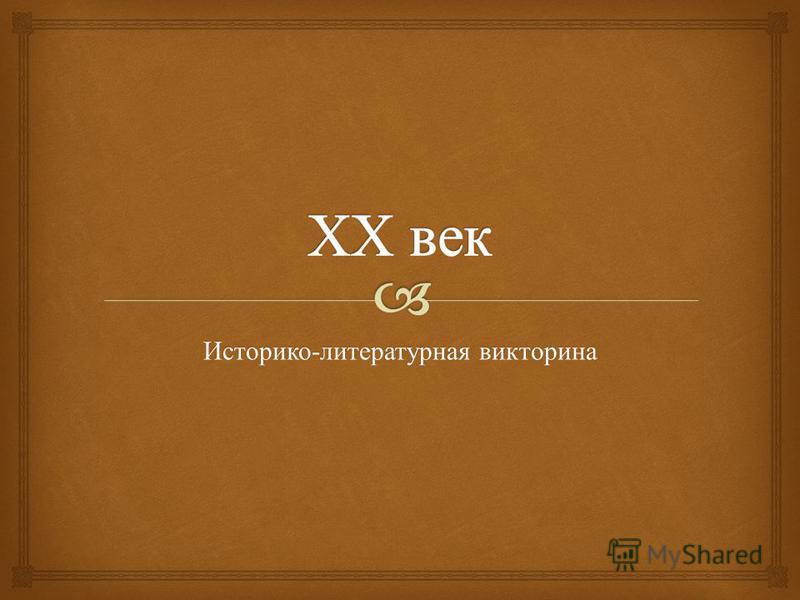 Историко - литературная викторина