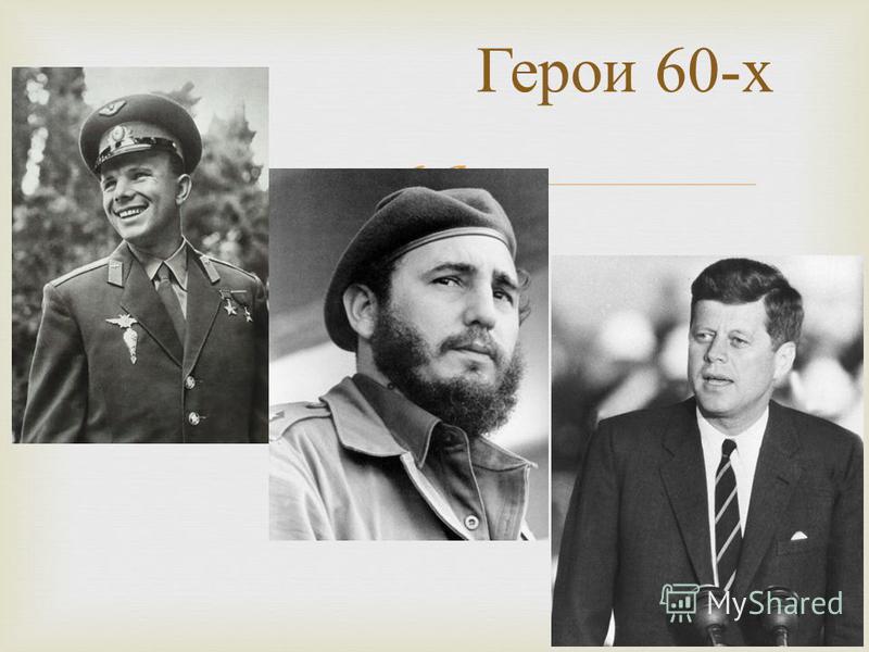 Герои 60- х