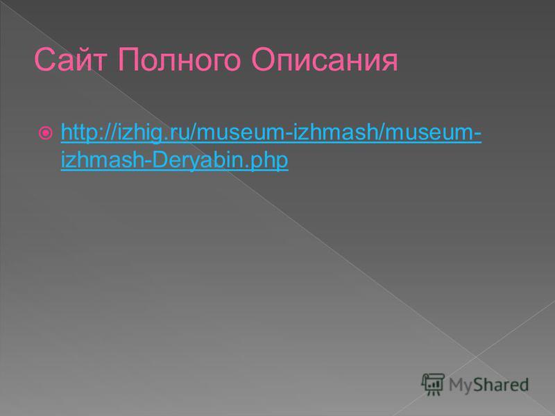 http://izhig.ru/museum-izhmash/museum- izhmash-Deryabin.php http://izhig.ru/museum-izhmash/museum- izhmash-Deryabin.php