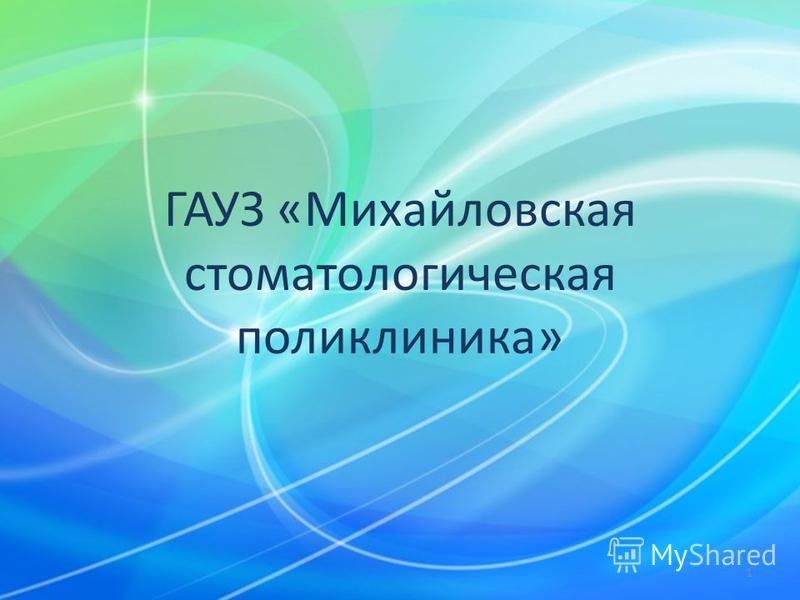ГАУЗ «Михайловская стоматологическая поликлиника» 1