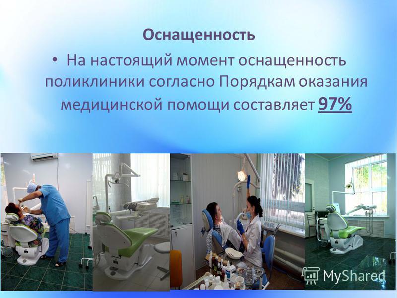 Оснащенность На настоящий момент оснащенность поликлиники согласно Порядкам оказания медицинской помощи составляет 97% 7