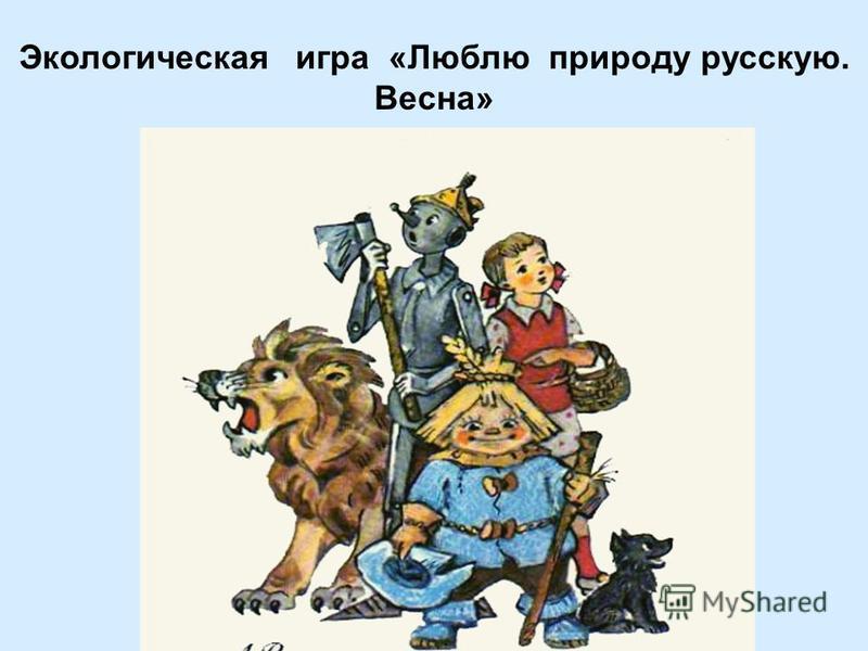 Экологическая игра «Люблю природу русскую. Весна»