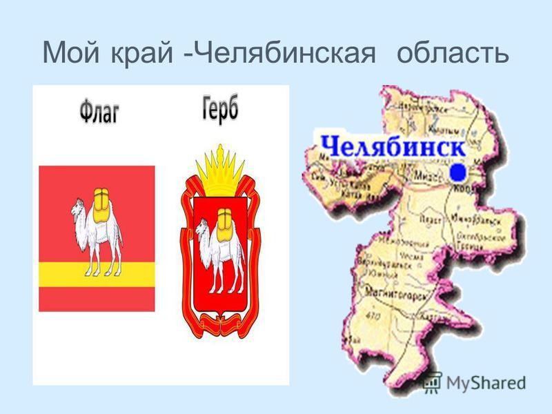 Мой край -Челябинская область