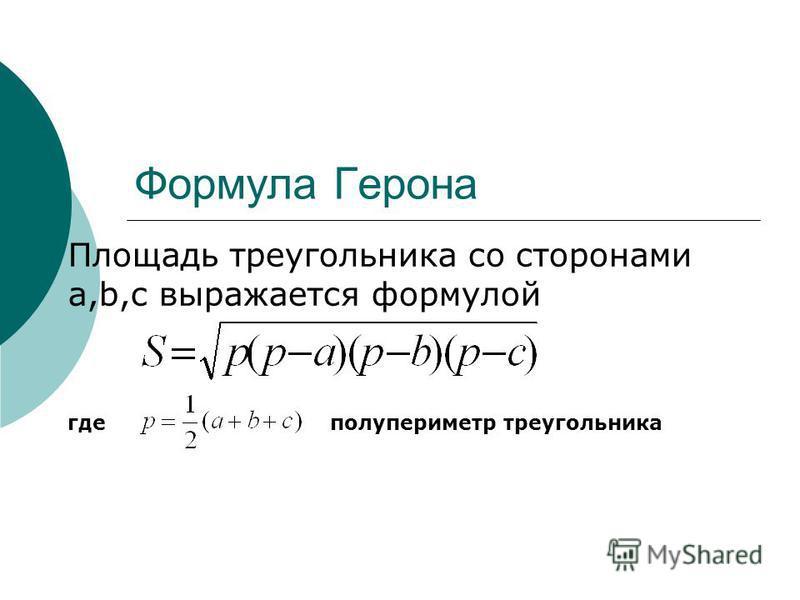 Формула герона презентация 8 класс