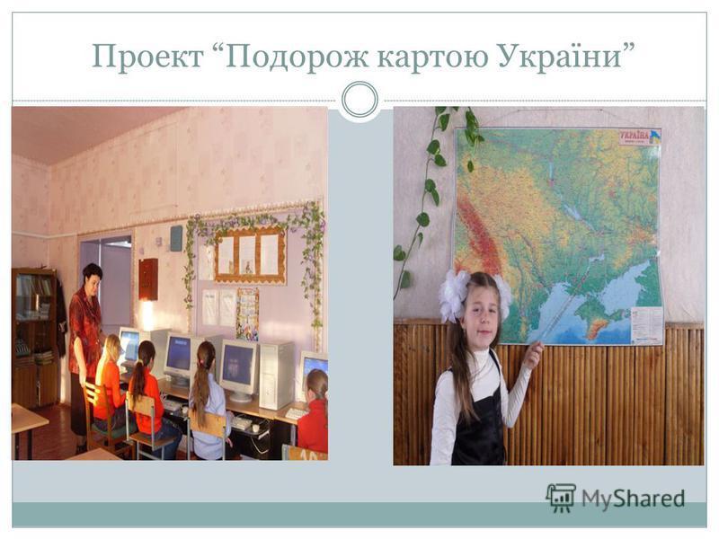 Проект Подорож картою України