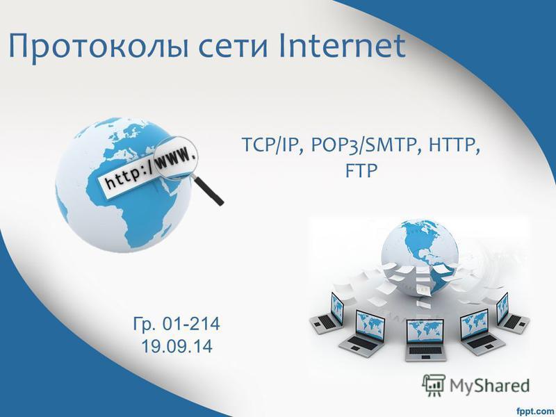 Протоколы сети Internet TCP/IP, РОР3/SMTP, HTTP, FTP Гр. 01-214 19.09.14