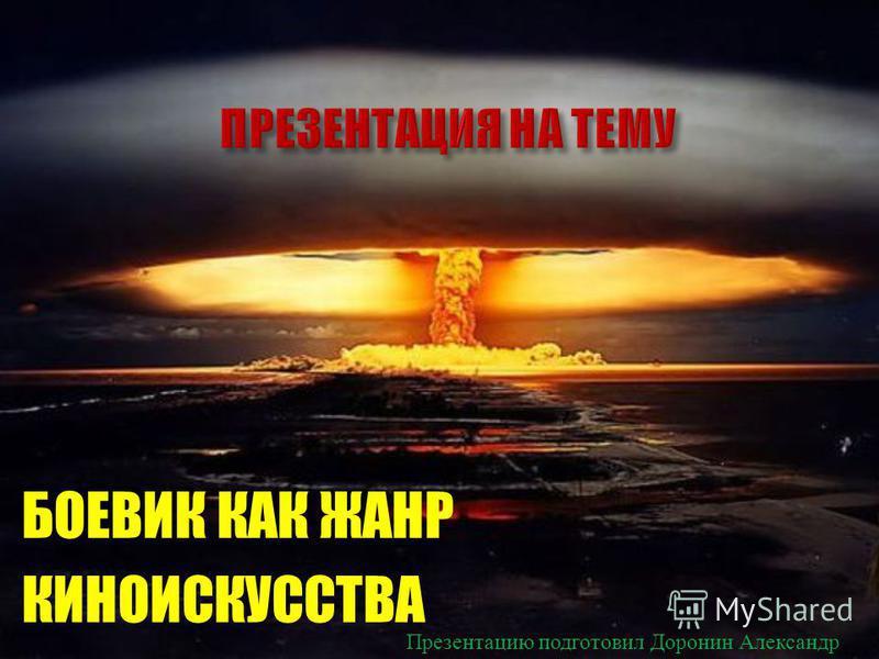 БОЕВИК КАК ЖАНР КИНОИСКУССТВА Презентацию подготовил Доронин Александр