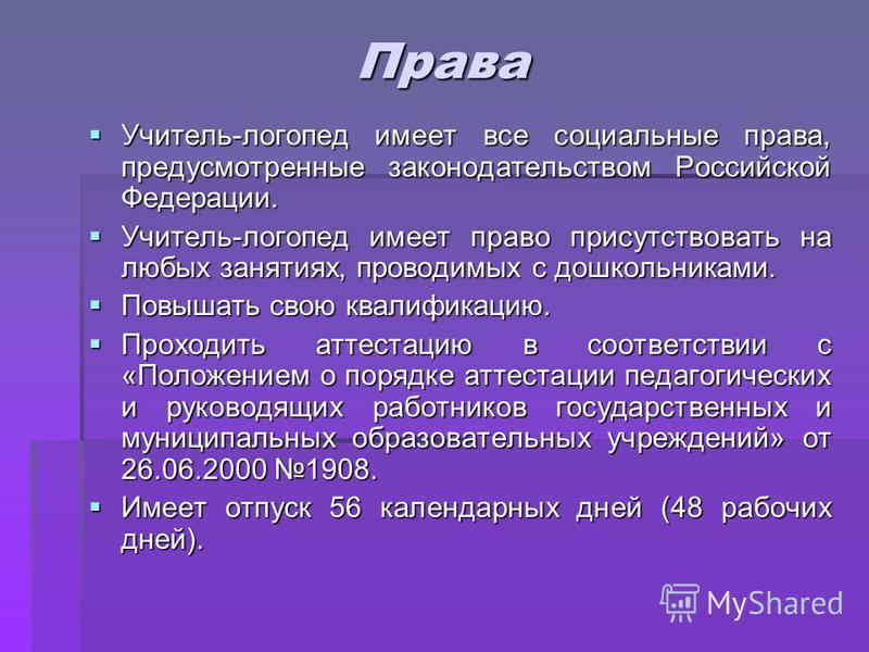 Права Учитель-логопед имеет все социальные права, предусмотренные законодательством Российской Федерации. Учитель-логопед имеет все социальные права, предусмотренные законодательством Российской Федерации. Учитель-логопед имеет право присутствовать н