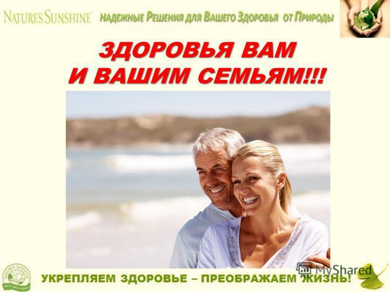 ЗДОРОВЬЯ ВАМ И ВАШИМ СЕМЬЯМ!!!