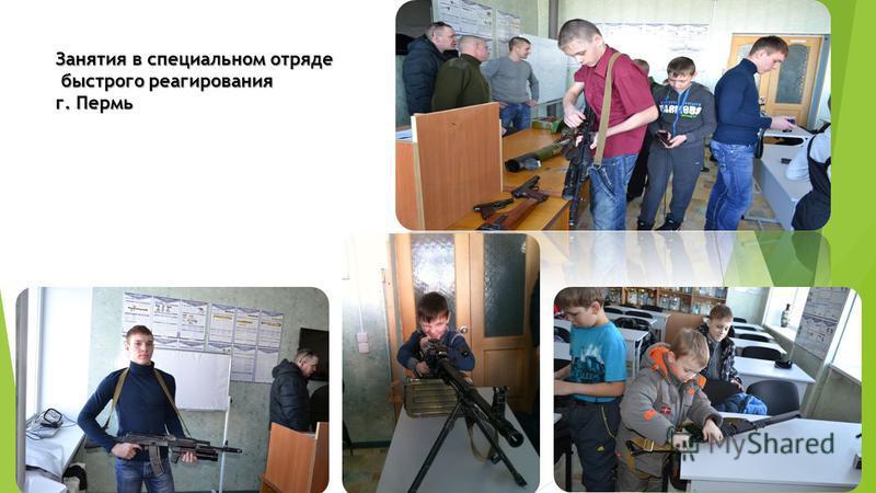 Занятия в специальном отряде быстрого реагирования г. Пермь