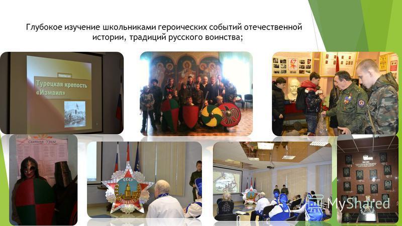 Глубокое изучение школьниками героических событий отечественной истории, традиций русского воинства;