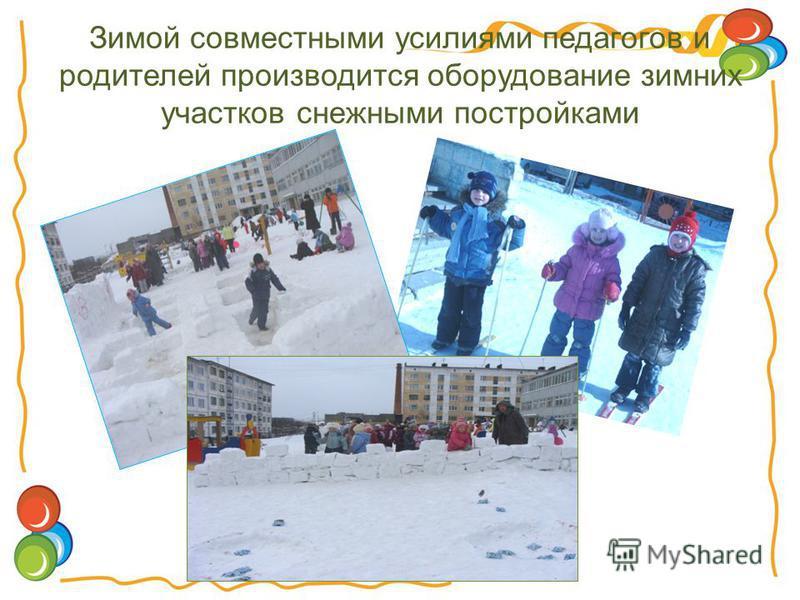 Зимой совместными усилиями педагогов и родителей производится оборудование зимних участков снежными постройками