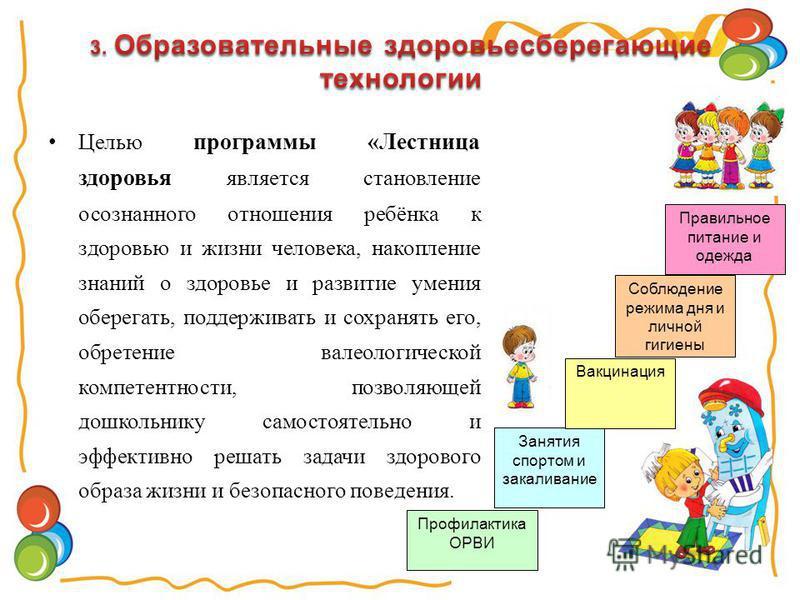 Целью программы «Лестница здоровья является становление осознанного отношения ребёнка к здоровью и жизни человека, накопление знаний о здоровье и развитие умения оберегать, поддерживать и сохранять его, обретение валеологической компетентности, позво