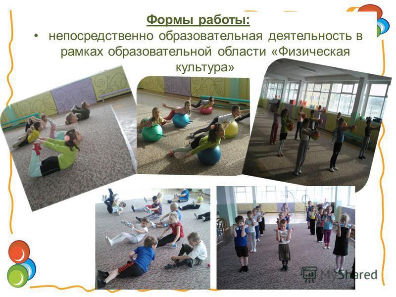 Формы работы: непосредственно образовательная деятельность в рамках образовательной области «Физическая культура»