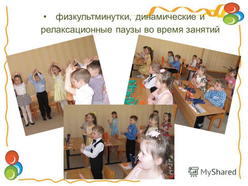 физкультминутки, динамические и релаксационные паузы во время занятий