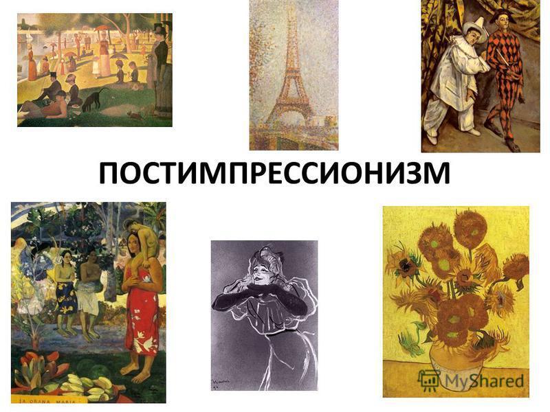 ПОСТИМПРЕССИОНИЗМ