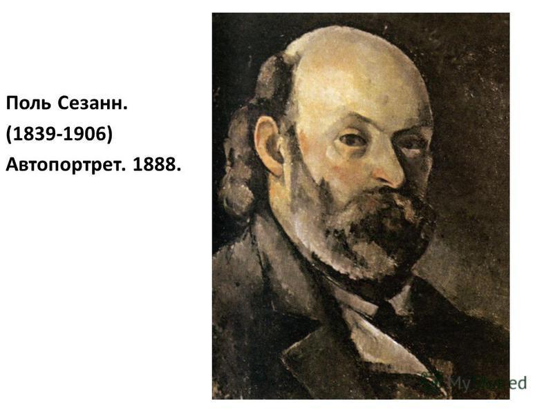 Поль Сезанн. (1839-1906) Автопортрет. 1888.