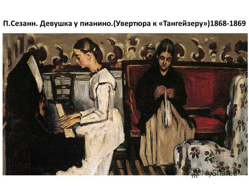 П.Сезанн. Девушка у пианино.(Увертюра к «Тангейзеру»)1868-1869