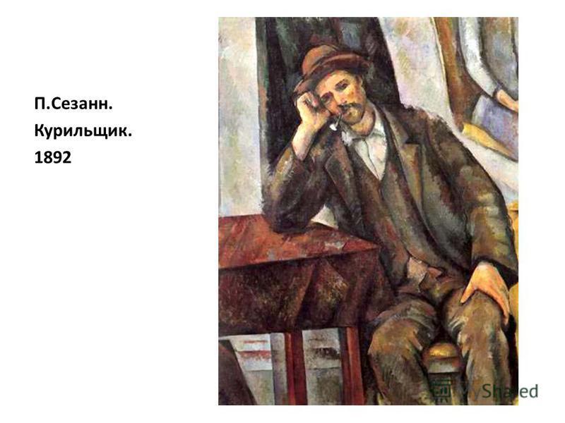 П.Сезанн. Курильщик. 1892
