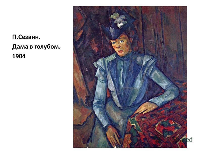 П.Сезанн. Дама в голубом. 1904
