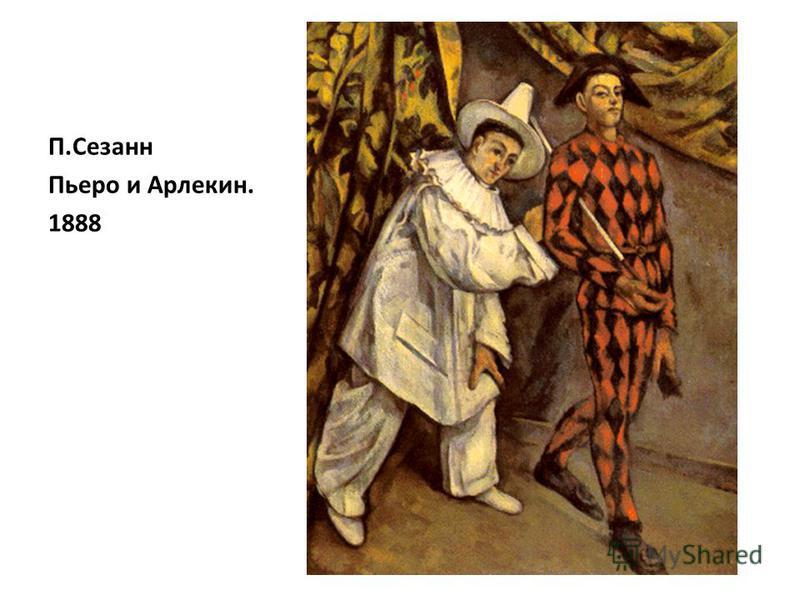 П.Сезанн Пьеро и Арлекин. 1888