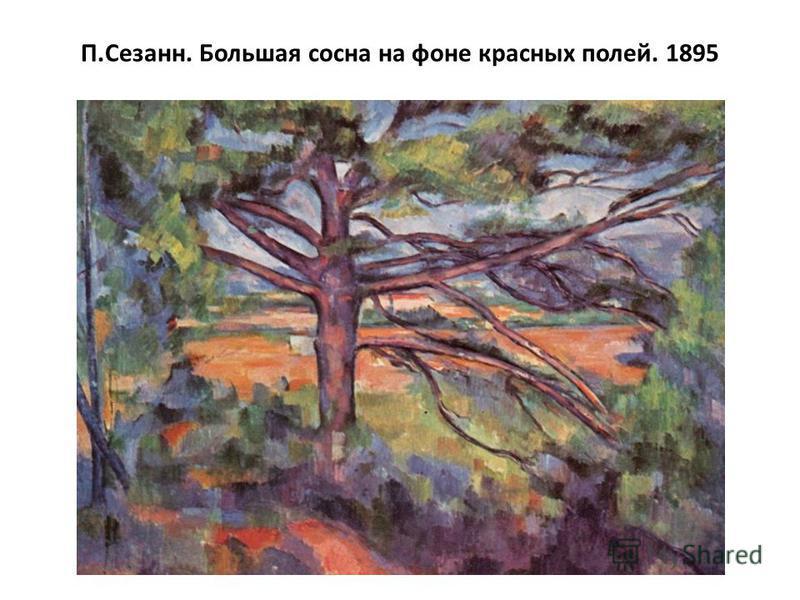П.Сезанн. Большая сосна на фоне красных полей. 1895