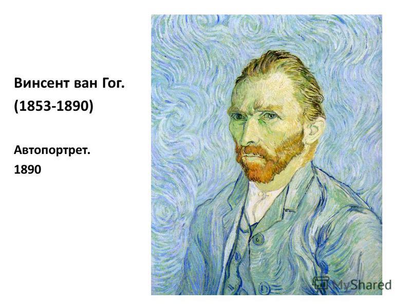 Винсент ван Гог. (1853-1890) Автопортрет. 1890