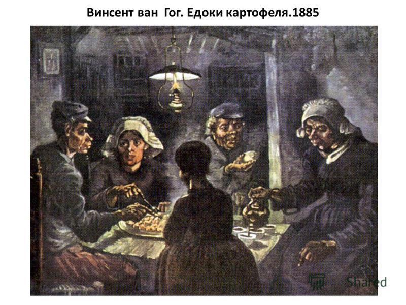Винсент ван Гог. Едоки картофеля.1885
