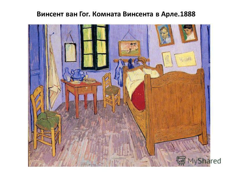 Винсент ван Гог. Комната Винсента в Арле.1888