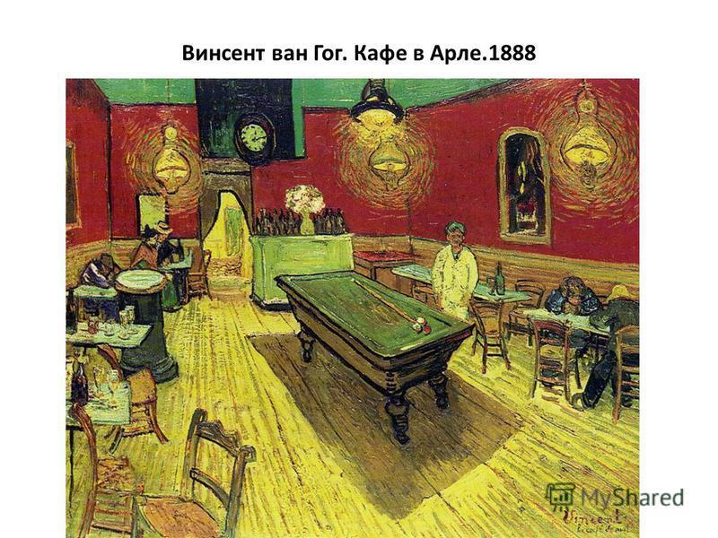 Винсент ван Гог. Кафе в Арле.1888
