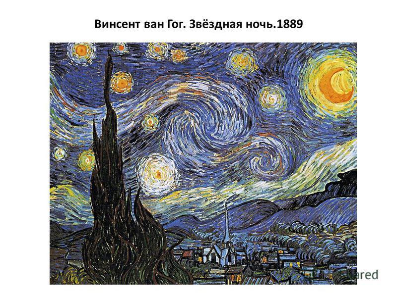 Винсент ван Гог. Звёздная ночь.1889