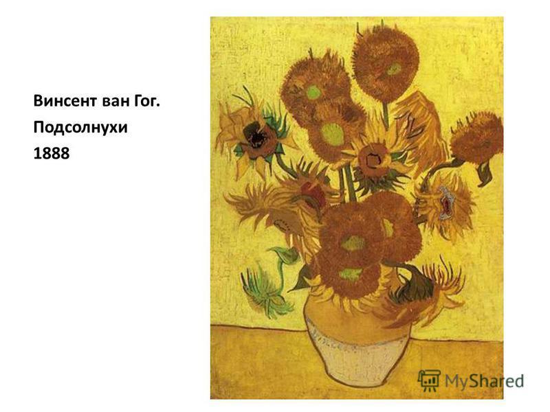 Винсент ван Гог. Подсолнухи 1888