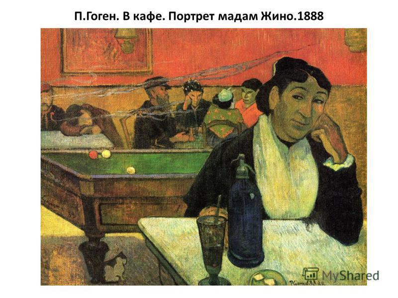 П.Гоген. В кафе. Портрет мадам Жино.1888