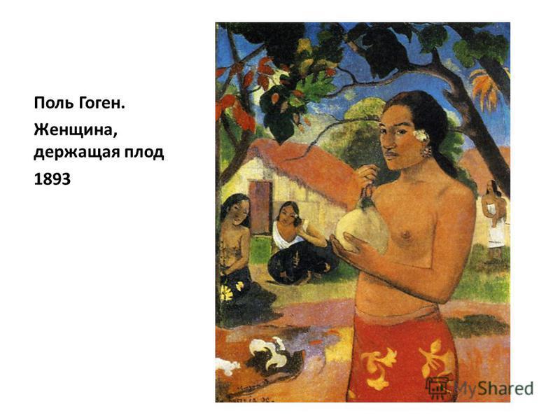 Поль Гоген. Женщина, держащая плод 1893